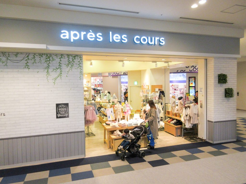 après les cours(アプレ レ クール)ららぽーと豊洲店